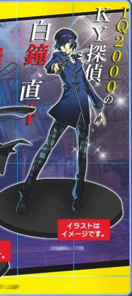 Persona 4 The Ultimate in Mayonaka Arena - Naoto Shirogane Prize Figure