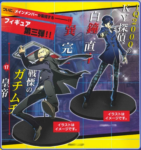 Persona 4 The Ultimate in Mayonaka ARena - Naoto and Kanji Prize Figure Set of 2