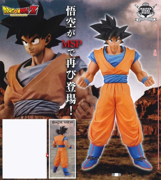 Dragon Ball Z - Master Stars Piece Son Goku PVC Figure