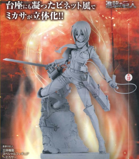 Attack on Titan - Mikasa Ackerman FuRyu Prize Figure