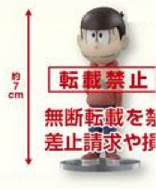 Osomatsu San - Osomatsu Matsuno World Collectible Series Figure