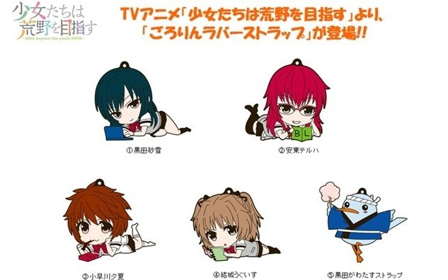 Girls Beyond the Wasteland - Gororin Rubber Straps Single BLIND BOX
