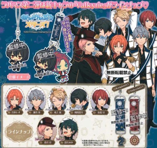 Ensemble Stars - Rubber Mascot Lesson 2 Set of 9
