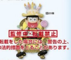Osomatsu San - Jyushimatsu Matsuno Birthday Party Ver. Prize Figure