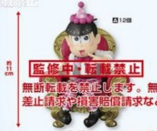 Osomatsu San - Todomatsu Matsuno Birthday Party Ver. Prize Figure