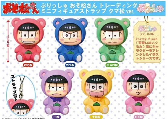 Osomatsu San - Mini Figure Strap Pine Tree Ver. Set of 6