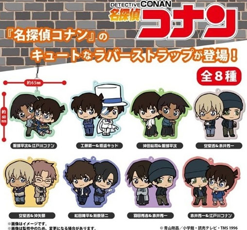 Detective Conan - Twin Rubber Strap SINGLE BLIND BOX