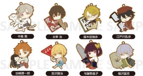 Bungo Stray Dogs - PitaColle Rubber Strap WHITE Single BLIND BOX