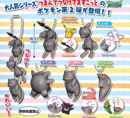 Pokemon XY and Z - Hanging Charm Set of 5