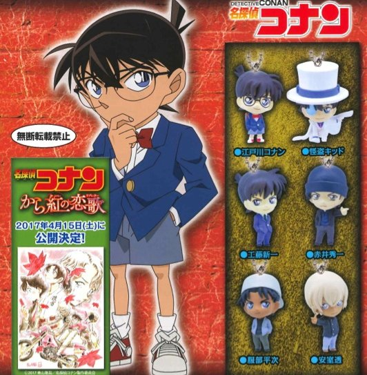 Detective Conan - Charms Set of 6