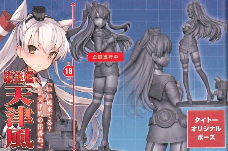 Kantai Collection - Amatsukaze Taito Prize Figure