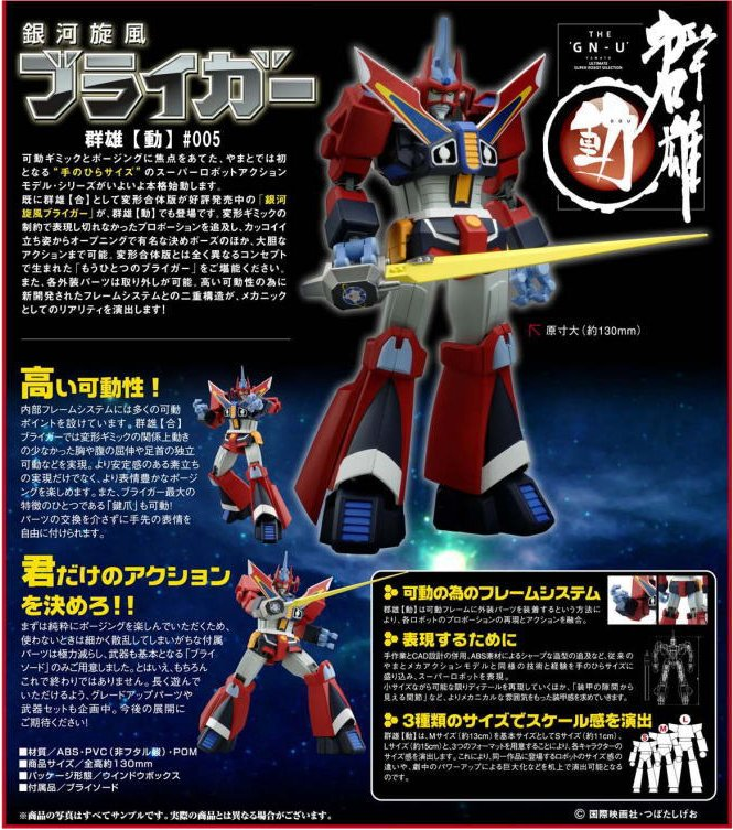Ginga Senpuu Braiger - GN-U Galaxy Figure #005