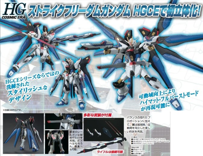 Gundam Seed - 1/144 HG Strike Freedom Gundam Model Kit