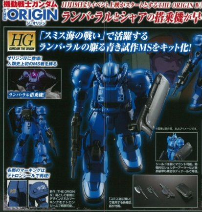 Mobile Suit Gundam The Original - 1/144 HG MS-04 Blacking ING Ramba Ral Machines Model Kit