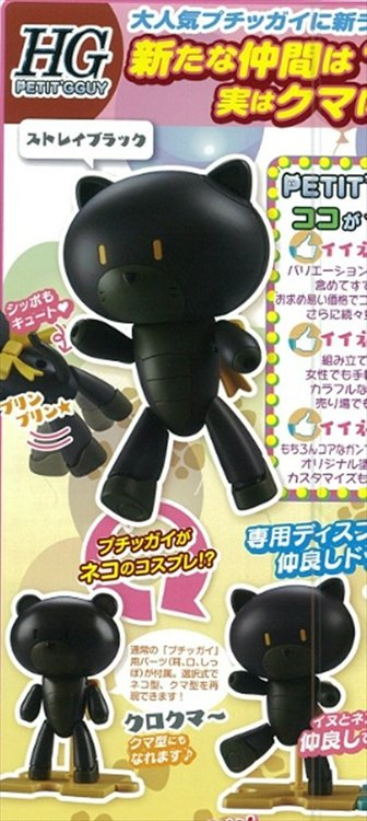 Gundam Petit Gguy - 1/144 HG Black Gguy Model Kit