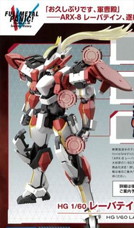 Full Metal Panic Invisible Victory - 1/60 HG Laevatein Ver.4 Model Kit