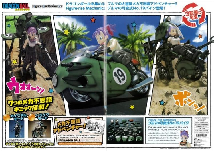 Dragon Ball - Bulma Variable Type No.19 Bike Figure-rise Mechanics