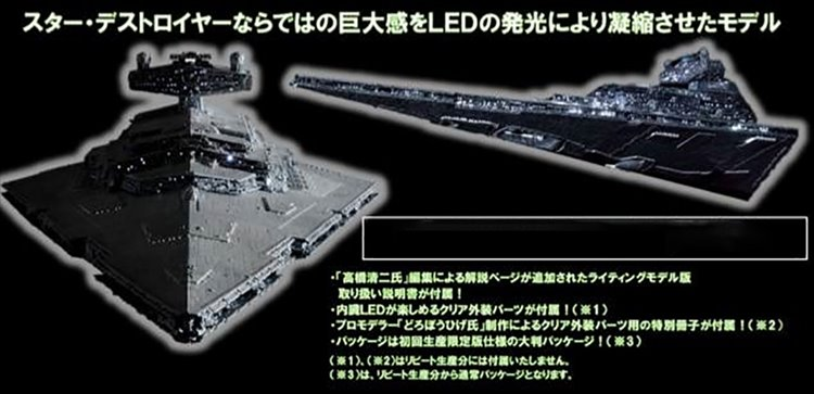 Star Wars - 1/5000 Destroyer Lightning Model Limited Edition