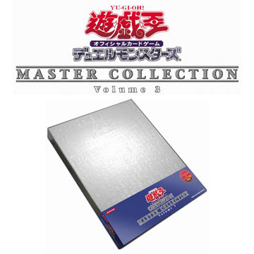 Yu Gi Oh - Master Collection Vol 2