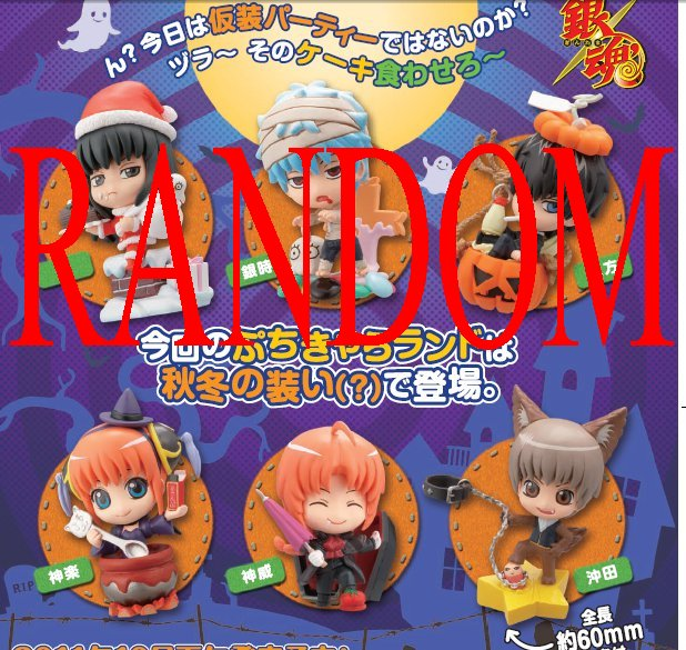 Gintama - Autumn & Winter Petit Chara Land Figure Blind Box