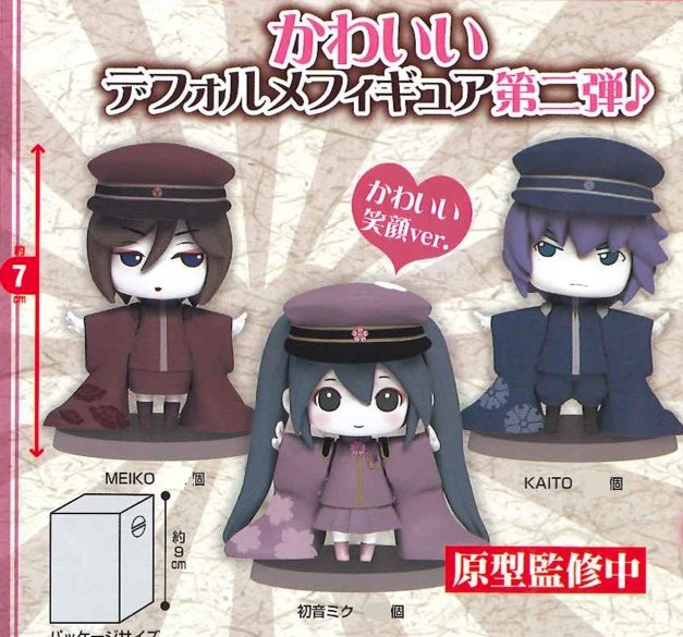 Vocaloid - Senbonzakura Kawaii Deformed Vocaloids Set of 3