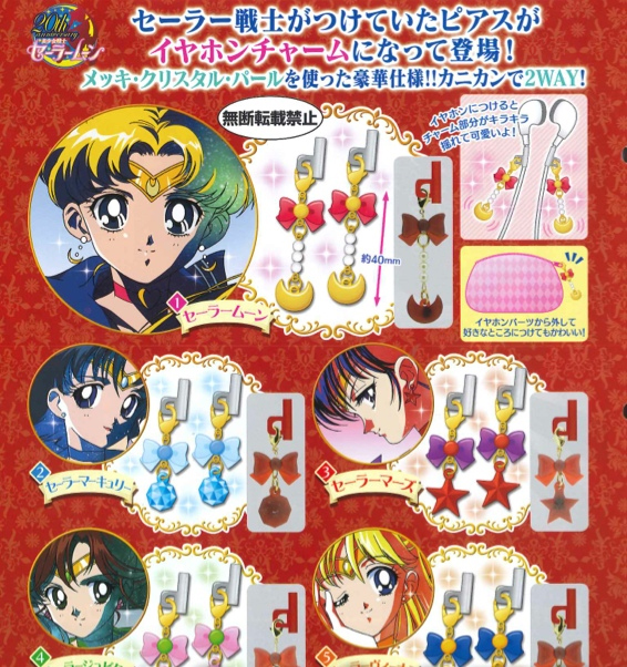 Sailor Moon - Earphone Clips set of 5