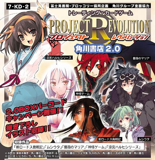 Project Revolution - Kadokawa Book 2.0 Trading Card