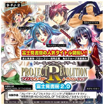 Project Revolution - Fujimi Bookstore Ver. 2.0 Trading Card