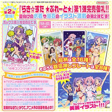 Lucky Star - Trading Cell Vol. 2