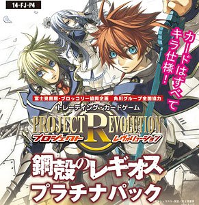 Project Revolution - Chrome Shelled Regios Platinum Pack