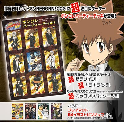 Katekyo Hitman Reborn - CCG Vongole Party Deck
