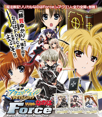 Aquarian Age - Premium Pack Magical Girl Lyrical Nanoha Force