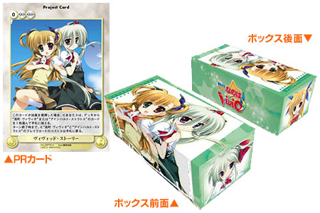Magical Girl Lyrical Nanoha - Vivio & Einhart Card Box