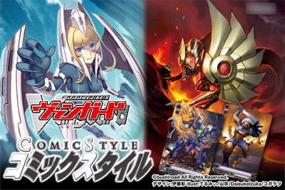 Card Fight - Comic Style Vol 1 Vanguard Extra Booster Pack