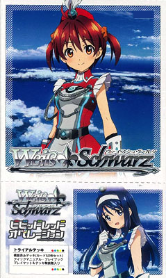 Weib (Weiss Schwarz) Trial Deck - Vividred Operation Pack