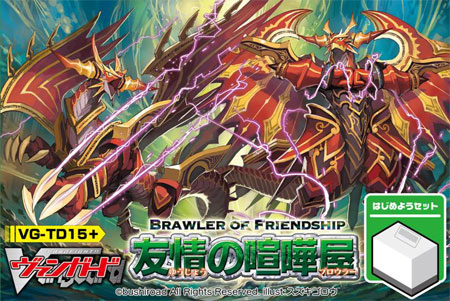 Card Fight Vanguard - VG-TD15+ Hajimeyou Starter Trial Deck Brawler of Friendship Limited Edition ver.