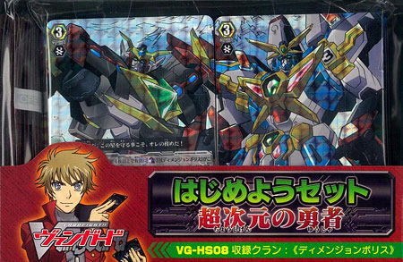 Card Fight!! Vanguard - VG-HS08 Hajimeyou Set Dimensional Brave Kaiser Starter Trial Deck