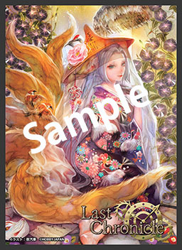 Official Card Sleeve vol. 4 - Last Chronicle - Tamamonomae Sleeve