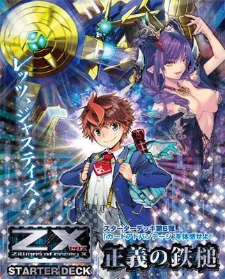 Z/X -Zillions of Enemy X- Starter Deck Seigi no Tettsui