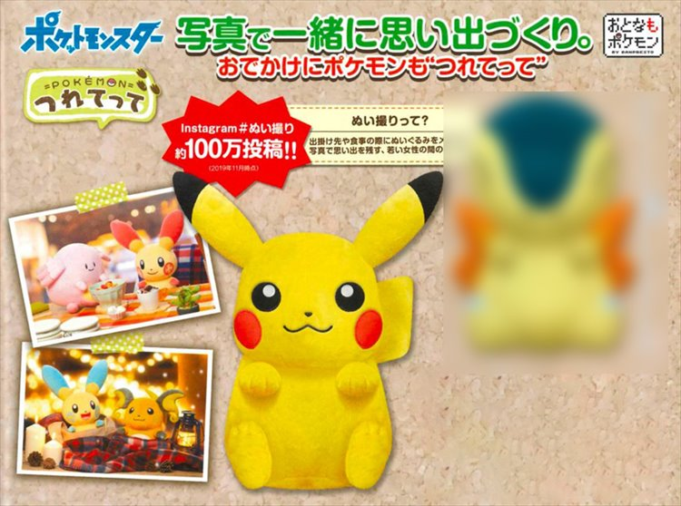 Pokemon - Pikachu Medium Plush