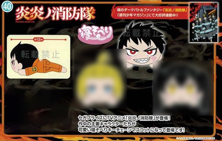 Fire Force - Small Nesoberi Vol.1 Plush Shinra Kusakabe