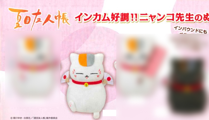 Natsume Book Of Friends - Nyanko Sensei Medium Plush B