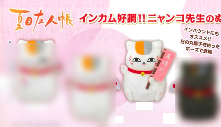 Natsume Book Of Friends - Nyanko Sensei Medium Plush C