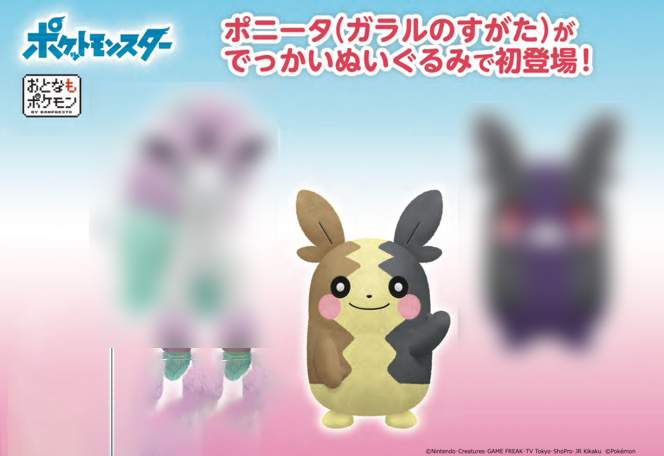 Pokemon Sword and Shield - Morpeko Plush