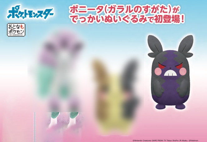 Pokemon Sword and Shield - Morpeko Hangry Mode Plush