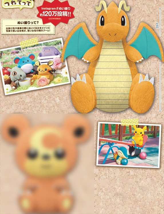 Pokemon - Large Plush Dragonite