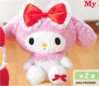 My Melody - Big Plush Vol. 2 B