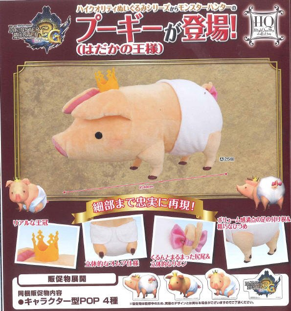 Monster Hunter - Poogie HG Plush