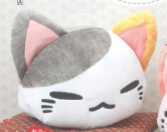 Nemu Neko - Tachibana Big x Big Plush Part 1