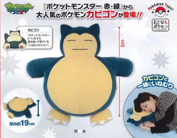 Pokemon - Pocket Monsters Snorlax Cushion Plush